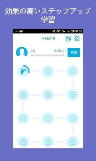 中国語単語トレーニング-Hello Words-HSK 6級