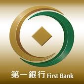 第一銀行 行動e金網
