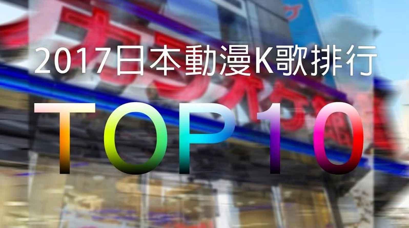動漫迷必見!2017年日本動畫K歌人氣排行TOP10