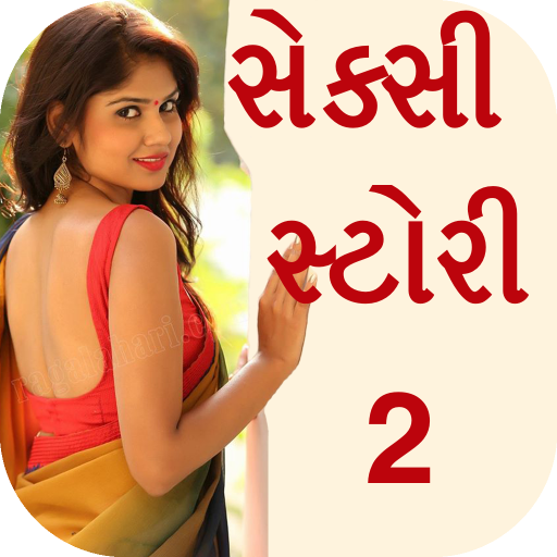 Sexy story in gujarati font