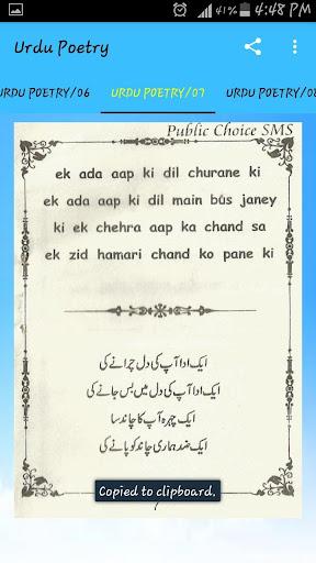 Download Urdu Poetry Google Play softwares - akdBt1vRXg4S