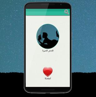 تطبيق: أقاصيص - استمتع بقراءة القصص القصيرة OgLtiu5CeLfVaILD9gfk