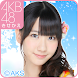 AKB48きせかえ(公式)柏木由紀-SI- - Androidアプリ