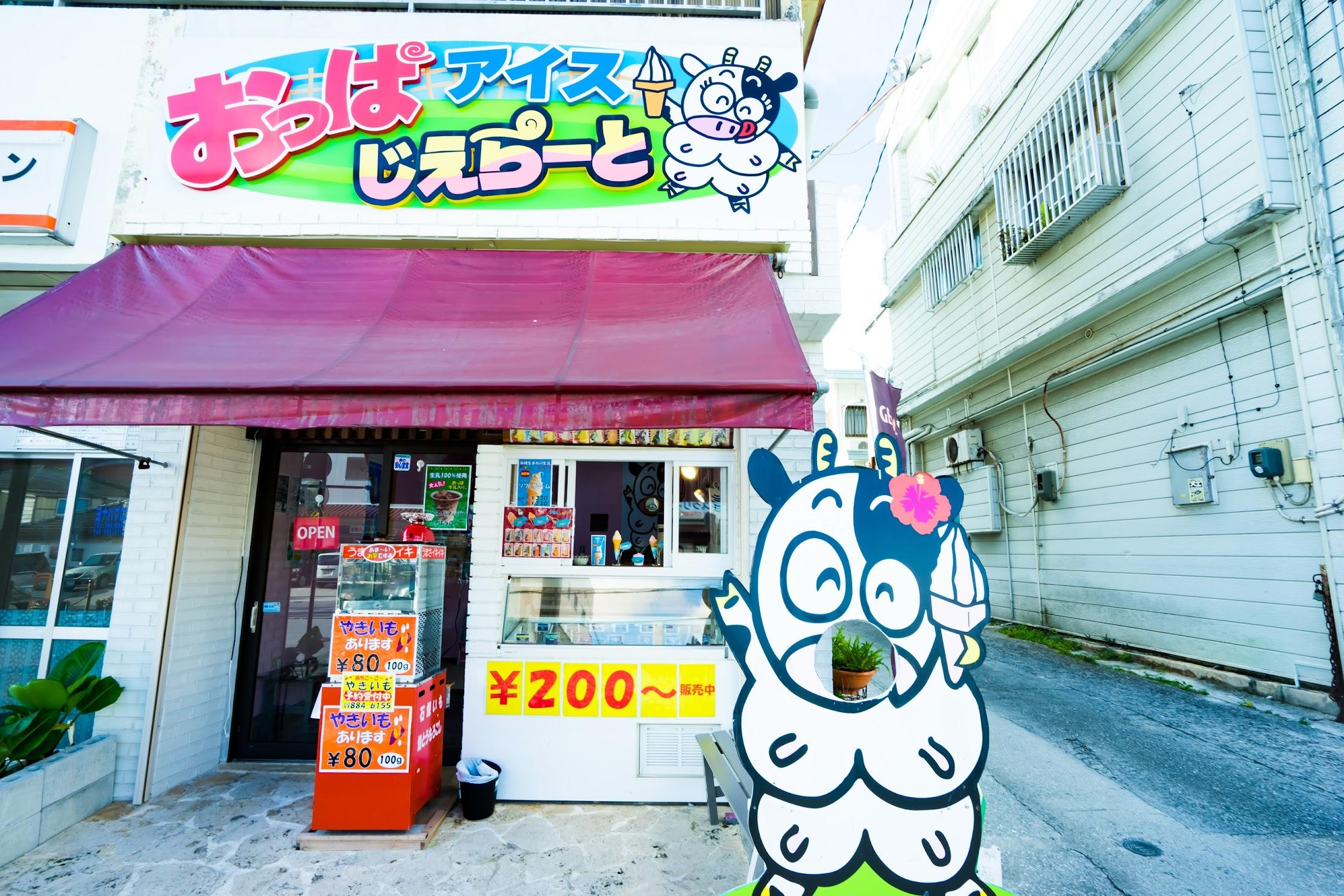 Oppa Ice Gelato Shurijo Castle Outlet1