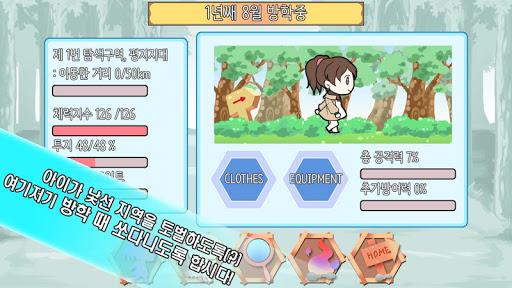 소녀육성기록 basic screenshot