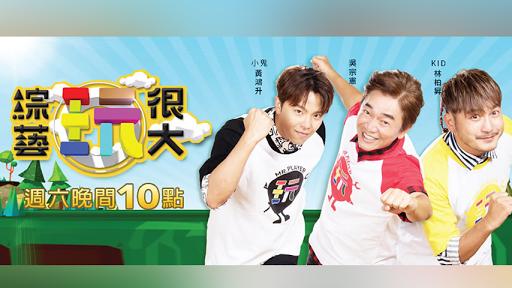 TaiwanGood TVu53f0u7063u597du76f4u64adu96fbu8996 3.12.14 screenshots 7
