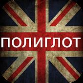 Английский язык Полиглот 2015
