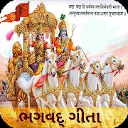 Gita (ગીતા) in Gujarati