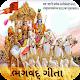 Gita (ગીતા) in Gujarati Download for PC Windows 10/8/7