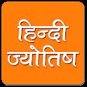 Hindi Astrology