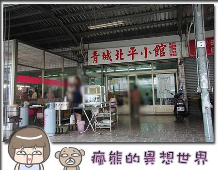 青城北平小館