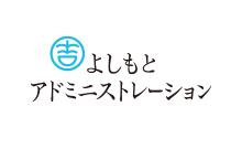 yoshimoto-administration-logo