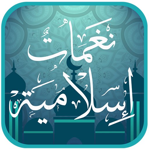 Top islamic ringtones and anasheed 20  file APK for Gaming PC/PS3/PS4 Smart TV