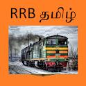 RRB Tamil (தமிழ்) Study Material 2020 icon