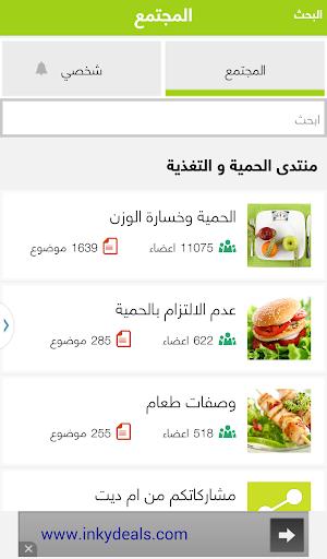 عداد السعرات الحرارية من حميتي Apps On Google Play