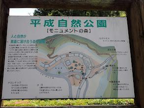 平成自然公園案内図