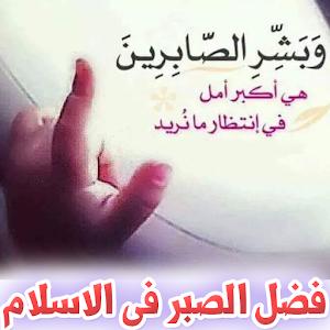 Download فضل الصبر فى الاسلام APK latest version 1 0 for