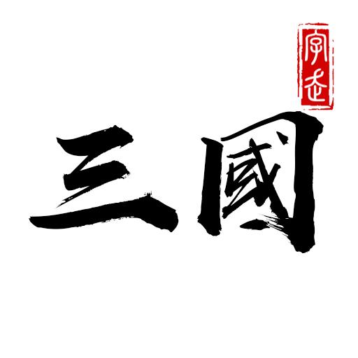 字走三國:王者霸業