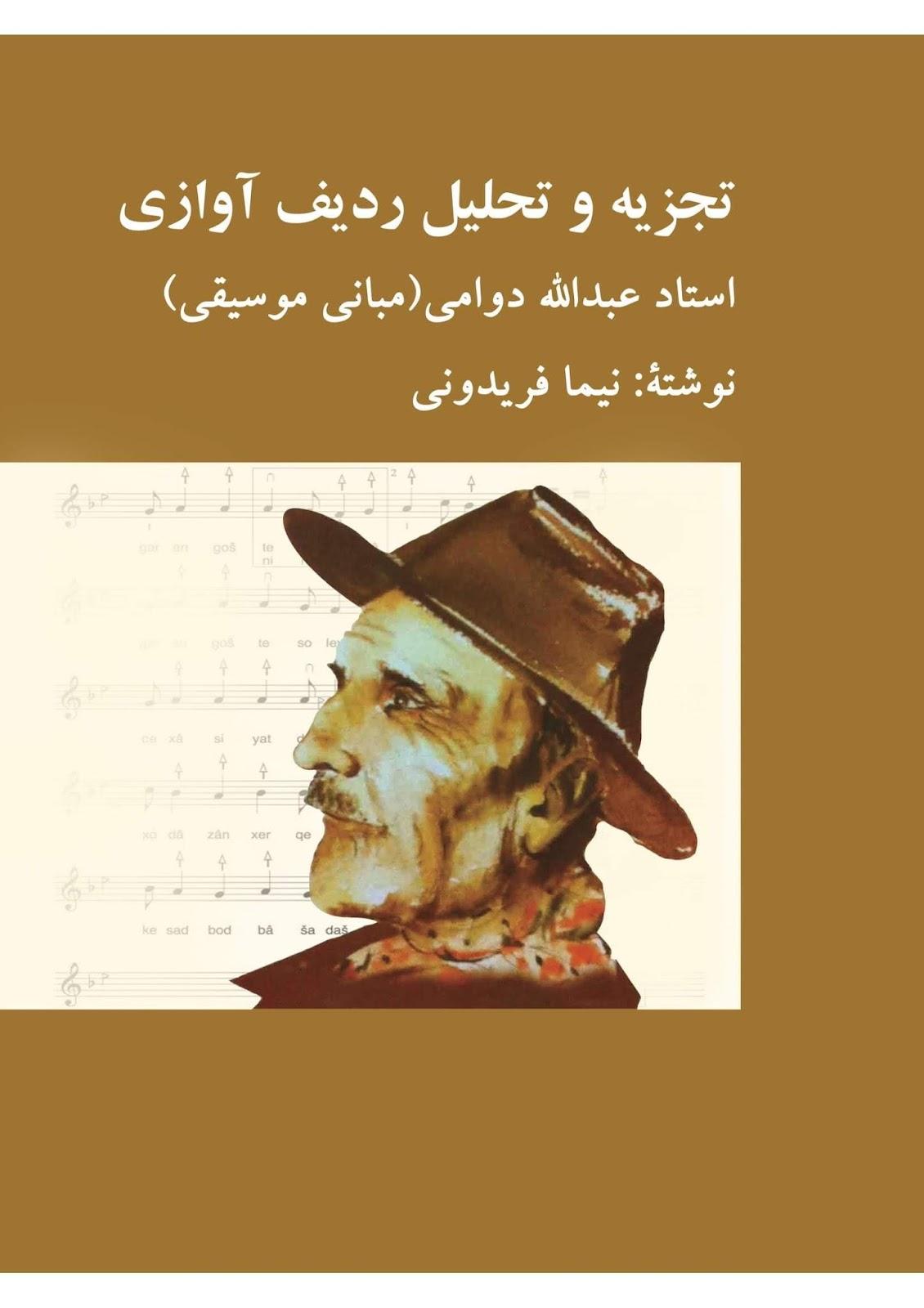 کتاب تجزیه و تحلیل ردیف آوازی استاد عبدالله دوامی نوشتهی نیما فریدونی