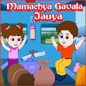 Tải Mamachya Gavala Jauya miễn phí