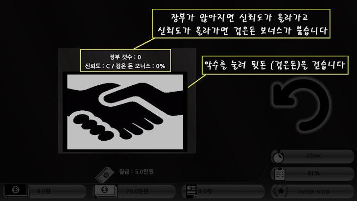 뒷돈받아 부자되기! screenshot