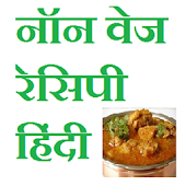 Non Veg Recipe Hindi Images
