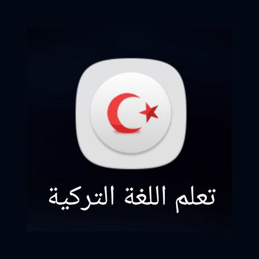 تطبيق تعلم اللغة التركية للمبتدئين