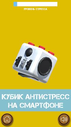 Кубик Антистрессのおすすめ画像1