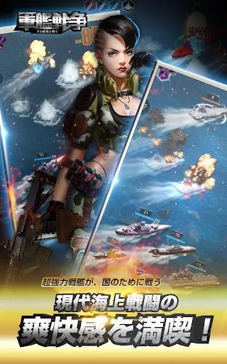 玩免費策略APP|下載軍艦戦争-千の艦隊と戦う app不用錢|硬是要APP