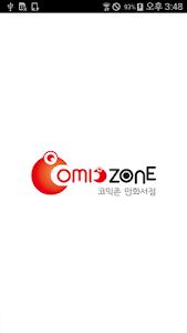 코믹존 comiczone screenshot 1