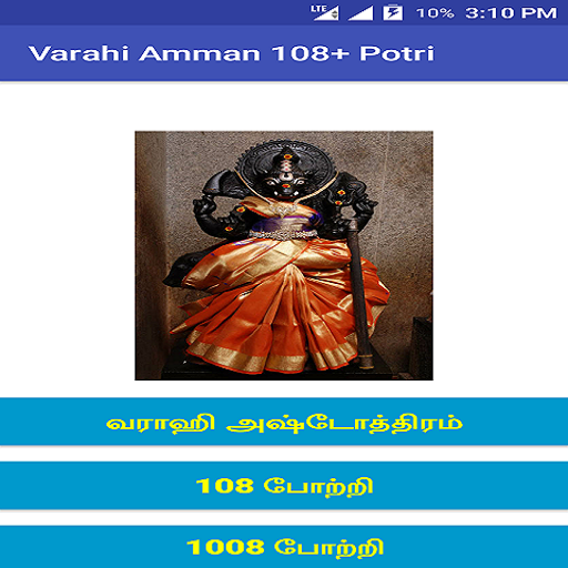 Varahi Amman 108+ Potri - Apps on Google Play