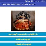 Varahi Amman 108+ Potri Icon