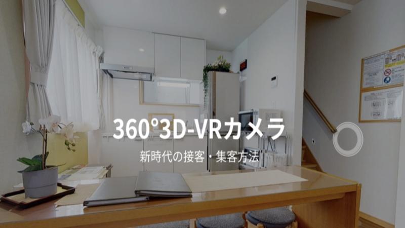 VR動画 360度映像 ホープリヴス株式会社