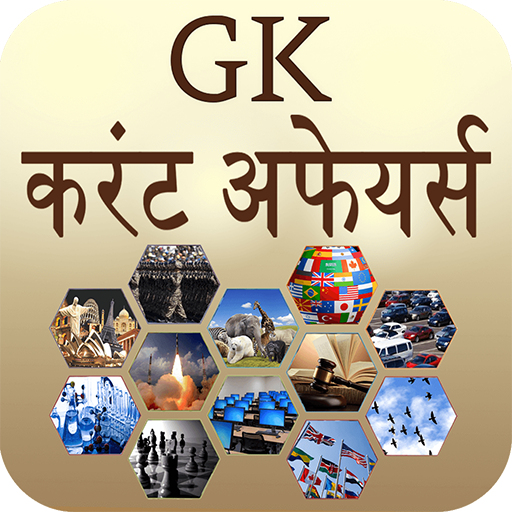 GK and Current Affairs Hindi