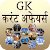 GK and Current Affairs Hindi file APK for Gaming PC/PS3/PS4 Smart TV