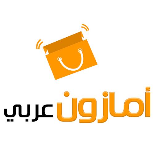 73fa9bf82 دليل امازون عربي - Apps on Google Play