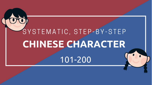 Chinese Character Course 2