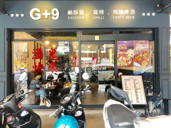 G+9鮮釀啤酒餐廳 國光店