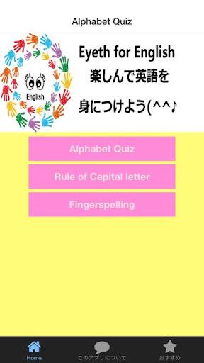 Alphabet Quiz(アルファベットクイズ)