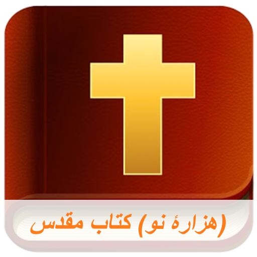 Farsi Bible NMV (Audio) Android APK Download Free By Sangeatech