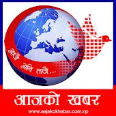 Aajako Khabar : आजको खबर