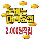 77대전대리운전 2000원적립 2000원부터출금