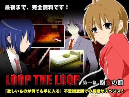 LOOP THE LOOP 【1】 飽食の館- screenshot thumbnail