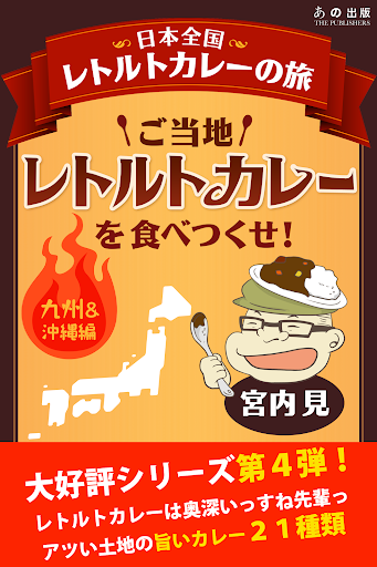 ご当地レトルトカレーを食べつくせ!九州&沖縄編