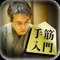 羽生善治の将棋のお手本〜上達する初心者からの手筋講座〜 icon