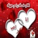 اكتب اسمك واسم حبيبك في صورة icon