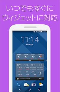 Download Yahoo!天気 for SH 雨雲の接近がわかる予報無料 For PC Windows and Mac apk screenshot 7