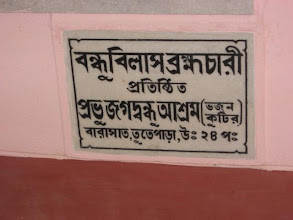 Photo: The stone-slab indicates the name of Sri Bandhubilas Brahmachari  (as the founder of this ashram and its location