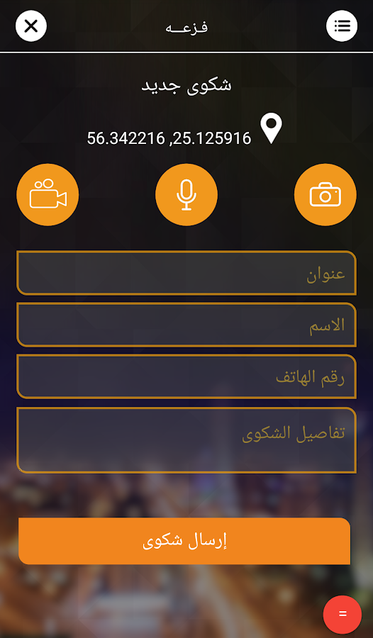 smartFUJAIRAH- screenshot