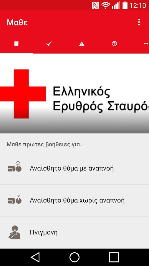 Ελληνικός Ερυθρός Σταυρός - στιγμιότυπο οθόνης